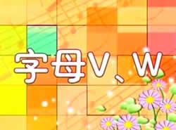 少儿学英语基础篇字母V&W