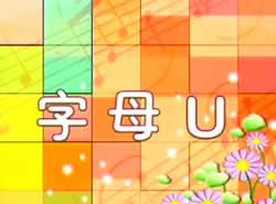 少兒學英語基礎篇字母U