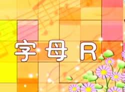 少兒學英語基礎篇字母R