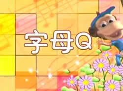 少儿学英语基础篇字母Q