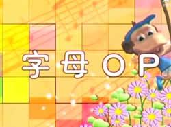 少兒學英語基礎篇字母O&P