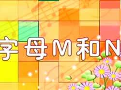 少兒學英語基礎篇字母M&N