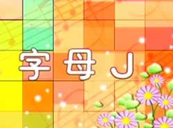 少兒學英語基礎篇字母J