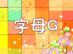 少儿学英语基础篇字母G
