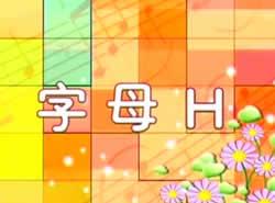 少兒學英語基礎篇字母H