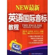 最新英语国际音标教程[MP3+PDF]