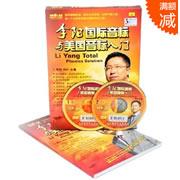 李阳国际音标与美国音标入门(附MP3光盘,1书+2CD)