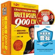 [限时特价] 李阳疯狂英语900句(赠英语音标学习教材)