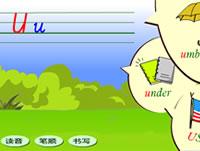 字母U的发音