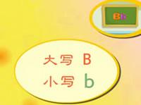 幼儿启蒙认知教育提高篇--英文字母B