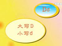 幼儿启蒙认知教育提高篇--英文字母D