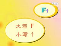 幼儿启蒙认知教育提高篇--英文字母F