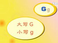 幼儿启蒙认知教育提高篇--英文字母G