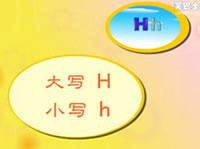 幼儿启蒙认知教育提高篇--英文字母H
