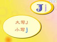 幼儿启蒙认知教育提高篇--英文字母J