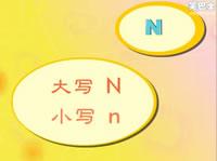 幼儿启蒙认知教育提高篇--英文字母N