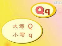 幼儿启蒙认知教育提高篇--英文字母Q