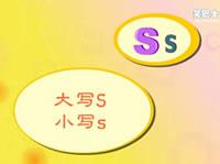 幼儿启蒙认知教育提高篇--英文字母S