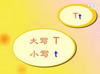 幼儿启蒙认知教育提高篇--英文字母T