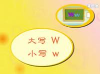 幼儿启蒙认知教育提高篇--英文字母W