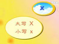 幼儿启蒙认知教育提高篇--英文字母X