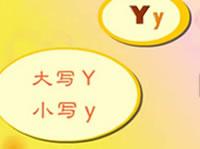 幼儿启蒙认知教育提高篇--英文字母Y