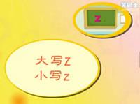 幼儿启蒙认知教育提高篇--英文字母Z