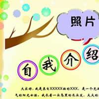 小学生英语自我介绍双语范文