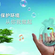 Protect environment 环境保护
