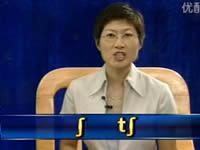英语国际音标闪电入门第十七课