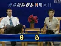 英语国际音标闪电入门第十六课