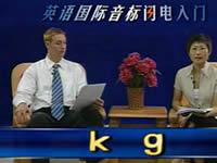 英语国际音标闪电入门第十五课