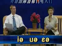 英语国际音标闪电入门第十一课