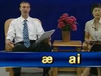 英语国际音标闪电入门第七课