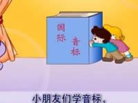 少兒英語音標輕松學視頻課程