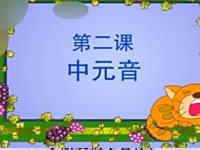 少儿国际音标轻松学 3、中元音