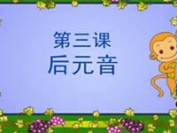 少儿国际音标轻松学 4、中元音后元音