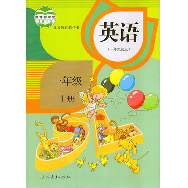 人教版新起点英语一年级上册课本(2012版)