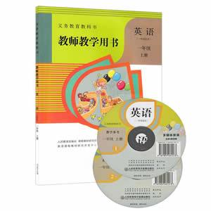 人教版英语(一年级起点)一年级上册教师教学用书(2012版)