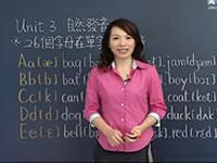 謝孟媛英語音標發音全集 第5集 [完美版]