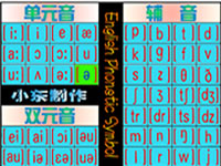小东制作的48个英语音标发音表
