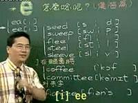 英语教程-必胜美语KK音标进阶3