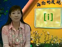 徐海論少兒國際音標教程06