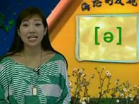 徐海論少兒國際音標教程09