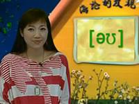 徐海論少兒國際音標教程20