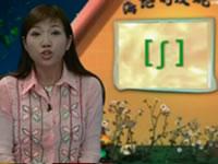 徐海論少兒國際音標教程27