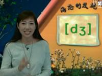 徐海論少兒國際音標教程39