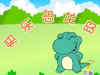 二年级:快乐恐龙岛(字母填空)