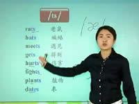 夏川国际音标教学视频 国际音标下3-1