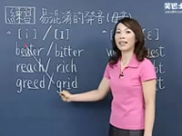 海伦音标入门_英语音标教学视频_48个国际音标发音学习视频